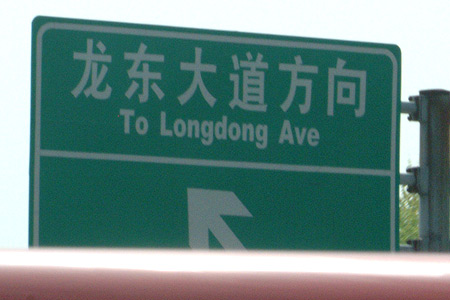 LONGDONG AVE Funny Town Names From Around the World
