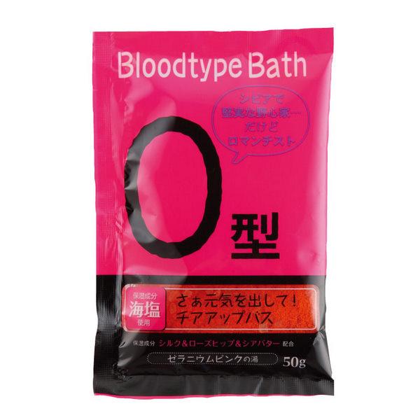bloodtypebath 6 Extraordinary Beauty Trends From Japan